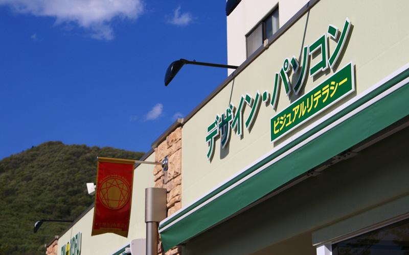 JR酒折駅前のデザイン事務所